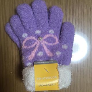 マザウェイズ(motherways)のマザウェイズ 手袋Mサイズ(手袋)