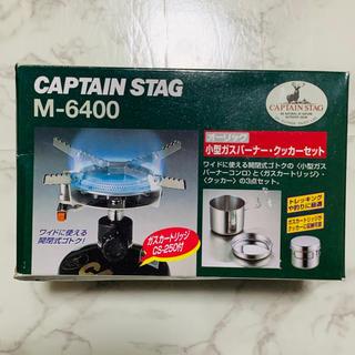 キャプテンスタッグ(CAPTAIN STAG)の新品未使用 キャプテンスタッグ 小型ガスバーナー・クッカーセット M-6400(ストーブ/コンロ)