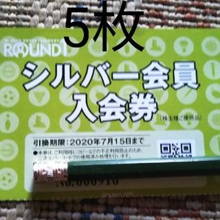 ラウンドワン株主優待シルバー会員入会券(ボウリング場)