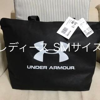 アンダーアーマー(UNDER ARMOUR)の新品💕アンダーアーマー レディースSM 2020福袋💕翌日発送(ウェア)