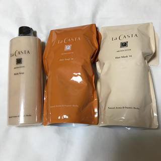 ラカスタ(La CASTA)の新品 未使用 ラ・カスタ (シャンプー)