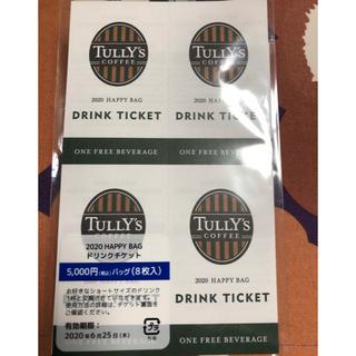 タリーズコーヒー(TULLY'S COFFEE)のタリーズ ドリンクチケット 8枚入り(フード/ドリンク券)