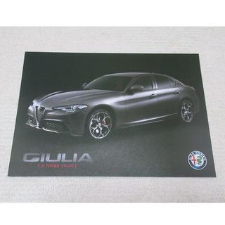 Alfa Romeo - アルファロメオ GIULIA 2.0 TURBO VELOCE【パンフレット】