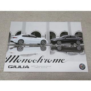 Alfa Romeo - GIULIA SUPER Monochrome Edition【パンフレット】