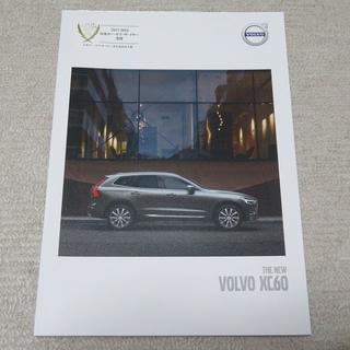 ボルボ(Volvo)のボルボ VOLVO NEW XC60 【カタログ】(※アクセサリーカタログ付)(カタログ/マニュアル)