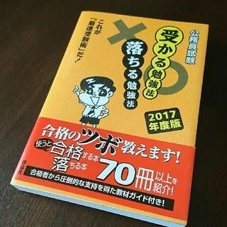 ヨウセンシャ(洋泉社)の公務員試験 受かる勉強法落ちる勉強法 2017年度版(語学/参考書)