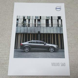 ボルボ(Volvo)のボルボ VOLVO S60 【カタログ】(※アクセサリーカタログ付)(カタログ/マニュアル)