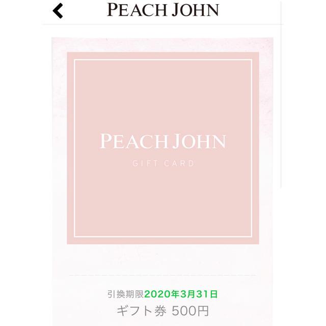 PEACH JOHN - ピーチジョン 割引券の通販 by LISA's shop