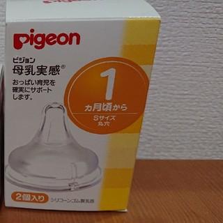 ピジョン(Pigeon)のPigeon 母乳実感シリコーンゴム製乳首(哺乳ビン用乳首)