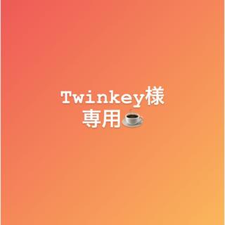 ネスレ(Nestle)のTwinkey様専用 ドルチェグストカプセル(コーヒー)