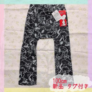 ピーナッツ(PEANUTS)の新品 限定 匿名 パンツ ズボン PEANUTS スヌーピー 100(パンツ/スパッツ)