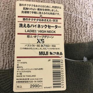 ムジルシリョウヒン(MUJI (無印良品))の無印良品 洗えるハイネックセーター(ニット/セーター)