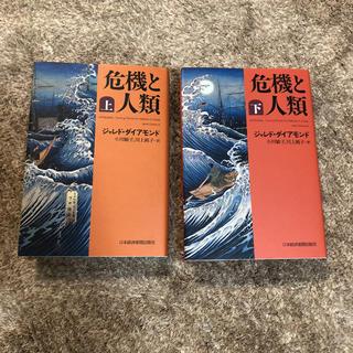 危機と人類 上 下 2冊セット(ノンフィクション/教養)