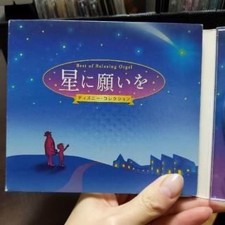 星に願いを〜ディズニー・コレクション〜α波オルゴール・ベスト【2枚組CD】(ヒーリング/ニューエイジ)