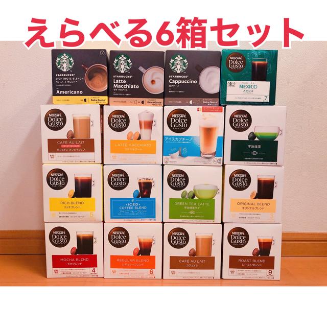 Nestle(ネスレ)の送料込 ドルチェグスト カプセル 6箱セット 食品/飲料/酒の飲料(コーヒー)の商品写真