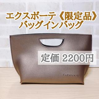 ❗️お値下げ中❗️エクスボーテ オリジナルバッグインバッグ《新品未使用》