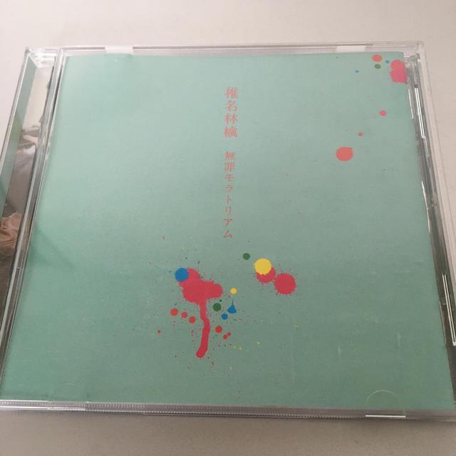無罪モラトリアム エンタメ/ホビーのCD(ポップス/ロック(邦楽))の商品写真