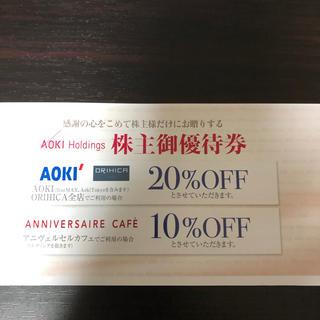 オリヒカ(ORIHICA)のAOKI株主優待 ORIHICA等20%割引(ショッピング)