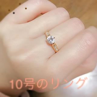 10号サイズ\★/ピンクゴールドリング(リング(指輪))