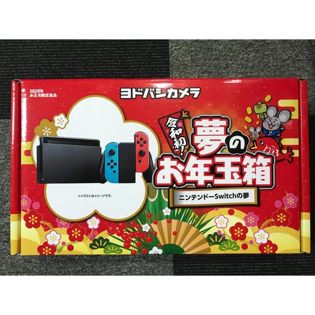 ヨドバシ カメラ ニンテンドー スイッチ 抽選 ヨドバシ、「Nintendo Switch