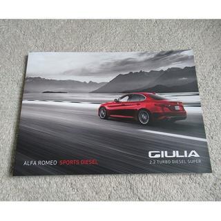 Alfa Romeo - アルファロメオ GIULIA SPORTS DIESEL【パンフレット】