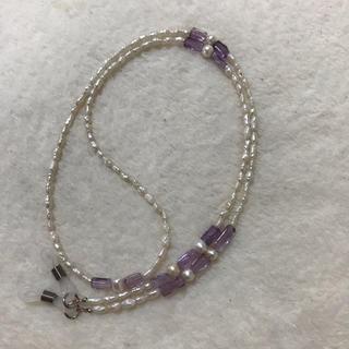 メガネチェーン グラスコード 淡水パール 本真珠 ネックレス アメジスト 紫水晶(サングラス/メガネ)