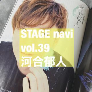 A.B.C.-Z - STAGE navi vol.39 河合郁人