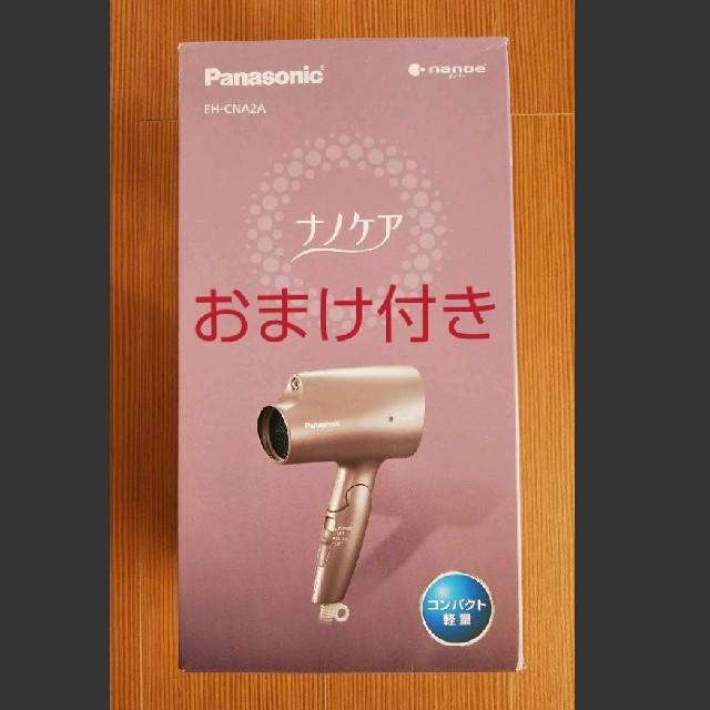 EH-CNA2A スマホ/家電/カメラの美容/健康(ドライヤー)の商品写真