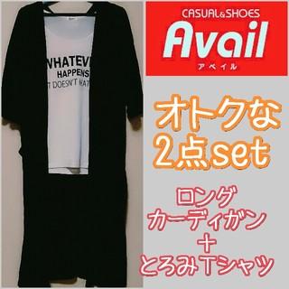 アベイル(Avail)の新品未使用 Avail アベイル ロングカーディガン とろみTシャツ 2点セット(セット/コーデ)
