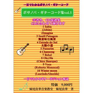 楽譜、「ボサノバギターコード集vol.5」(ポピュラー)