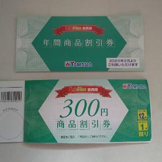 おいちゃんずらぶ様専用 ヤマダ電機 年間商品割引券(ショッピング)