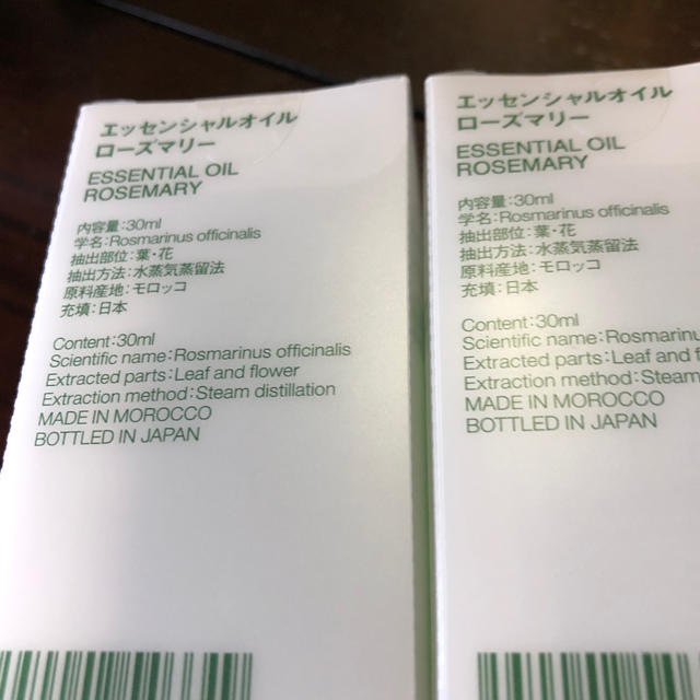MUJI (無印良品)(ムジルシリョウヒン)の❋まめさまご専用です❋無印良品 アロマオイル  ローズマリー コスメ/美容のリラクゼーション(アロマオイル)の商品写真