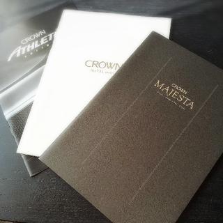トヨタ - CROWNシリーズカタログ3種類!永遠の夢?