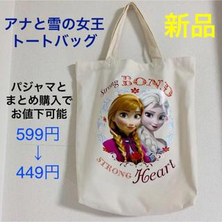 アナトユキノジョオウ(アナと雪の女王)のアナと雪の女王 トートバッグ 新品未使用(トートバッグ)