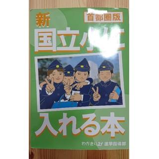 必読!新国立小に入れる本 首都圏版(語学/参考書)