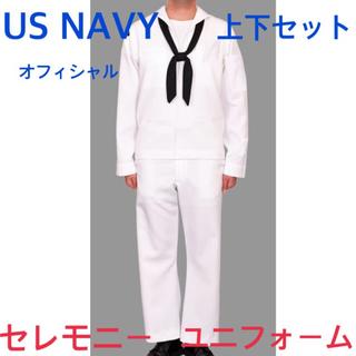送料無料 US NAVY オフィシャル セレモニーセーラーユニフォーム 上下(個人装備)