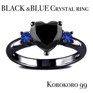 ブラック&ブルークリスタル ハート リング 【12号】(リング(指輪))