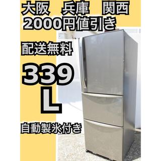 トウシバ(東芝)の339L 冷蔵庫 大阪 兵庫 関西 着払いなら 2000円値引き(冷蔵庫)