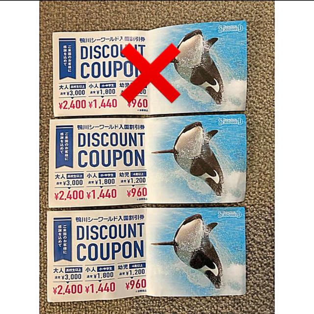 鴨川シーワールド 割引き チケット チケットの施設利用券(水族館)の商品写真