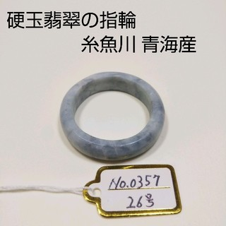 No.0357 硬玉翡翠の指輪 ◆ 糸魚川 青海産 ラベンダー ◆ 天然石(リング(指輪))