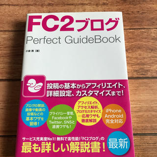 FC2ブログPerfect GuideBook(コンピュータ/IT)