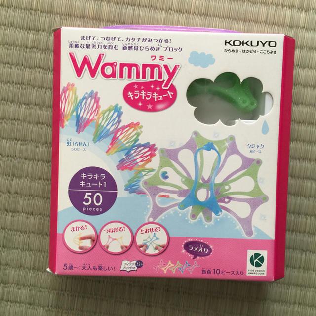 コクヨ(コクヨ)のWammy ワミー キラキラキュート 50ピース キッズ/ベビー/マタニティのおもちゃ(知育玩具)の商品写真
