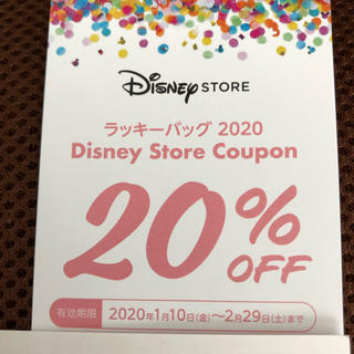 ディズニー(Disney)のディズニーストア20パーセント割引券(ショッピング)