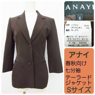 アナイ(ANAYI)のアナイ ダークブラウン 七分袖 ストレッチ テーラードジャケット Sサイズ(テーラードジャケット)