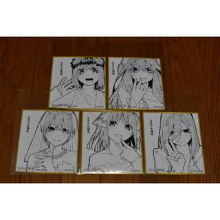 五等分の花嫁展 入場特典 色紙 五つ子コンプリートセット(キャラクターグッズ)