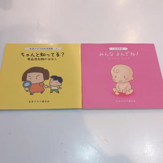 生活クラブ 本(絵本/児童書)