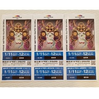 東京オートサロン チケット 1枚(モータースポーツ)