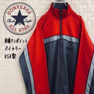 コンバース(CONVERSE)の【超希少】ヴィンテージ USA製コンバース 旧タグ トラックジャケット 大人気♡(ジャージ)