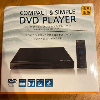 コンパクト&シンプルDVDプレーヤー ブラック(DVDプレーヤー)