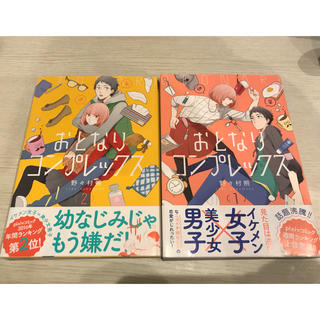 リーブル(Libre)のおとなりコンプレックス①②(少女漫画)